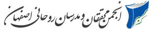 انجمن محققان و مدرسان روحانی اصفهان